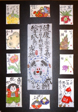 四季の絵手紙展作品画像