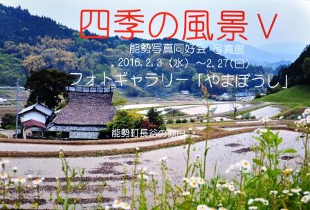 能勢写真クラブ写真展ポスター